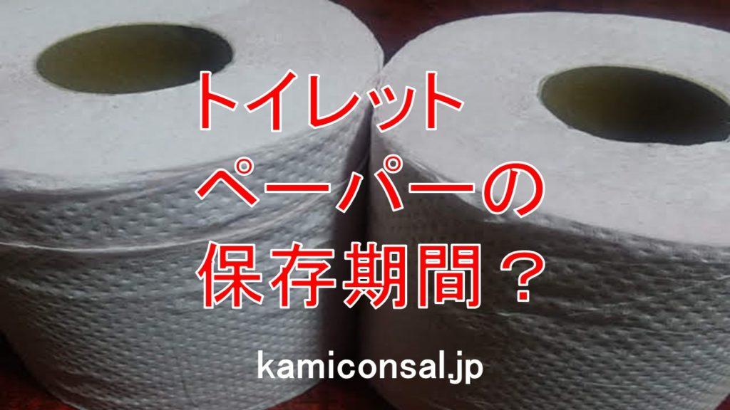 トイレットペーパー 保存期間