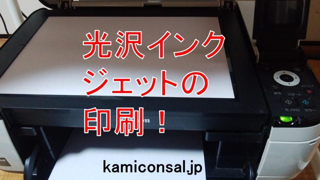 光沢インクジェット 印刷