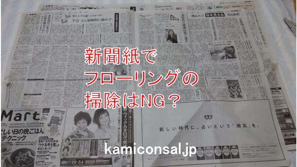 新聞紙 フローリング