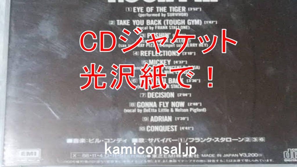 CDジャケット 光沢紙