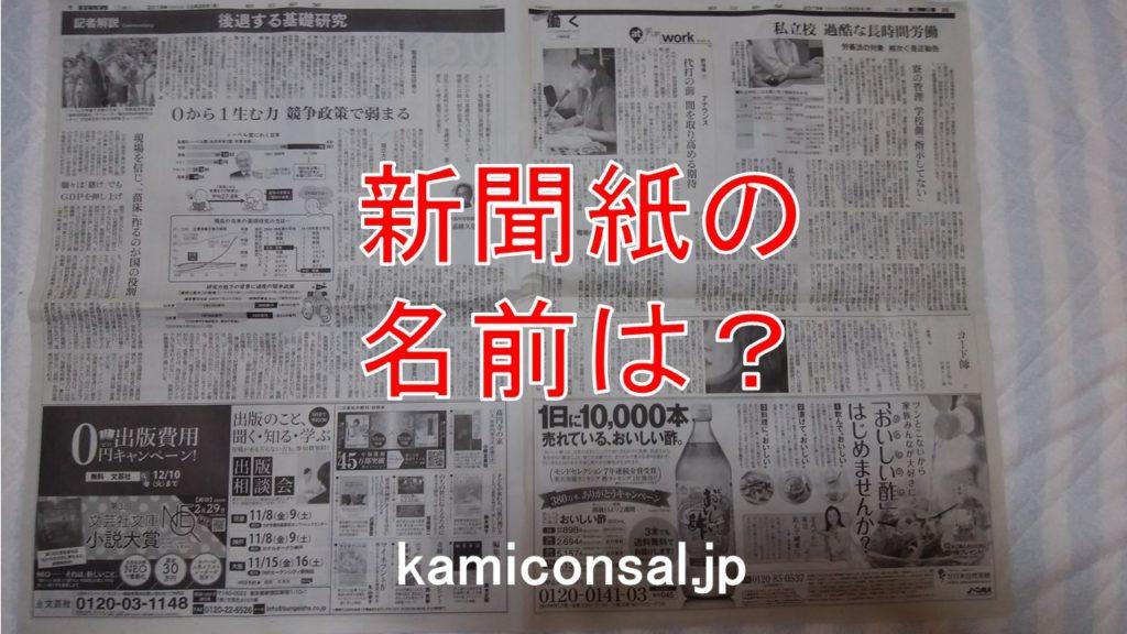 新聞紙 名前