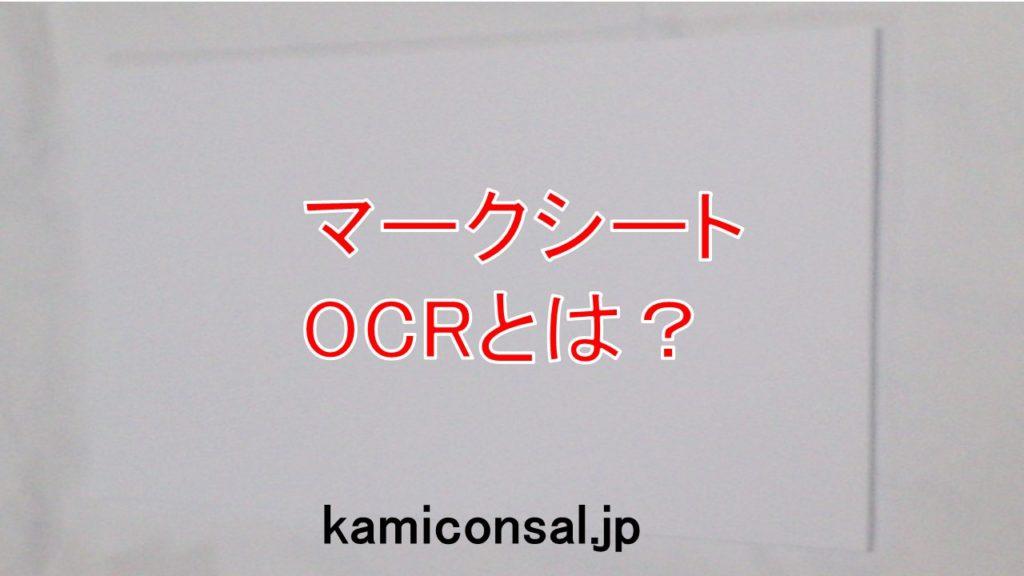 マークシート OCR