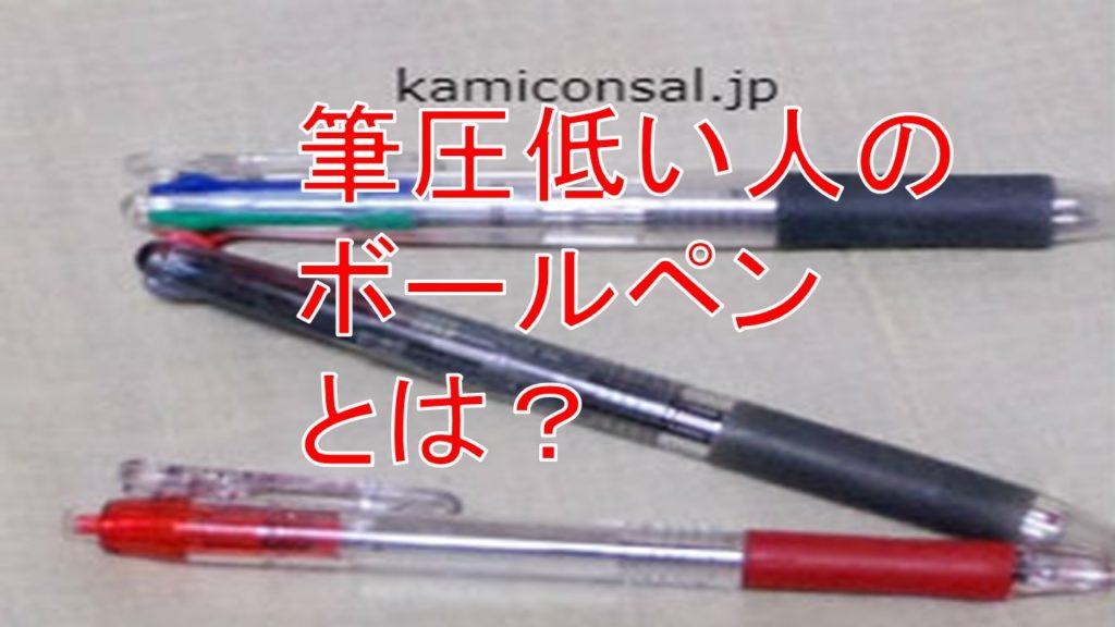 筆圧 低い ボールペン