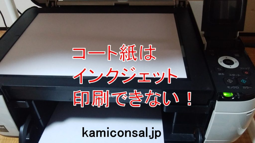 コート紙 インクジェット印刷