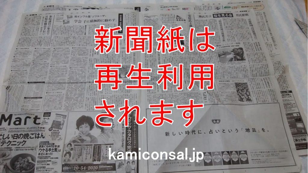 新聞紙 再生利用