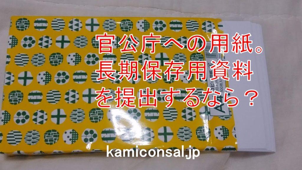 官公庁 用紙 長期保存