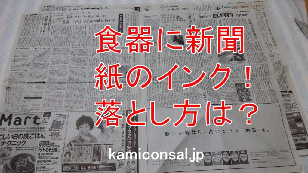 食器 新聞紙