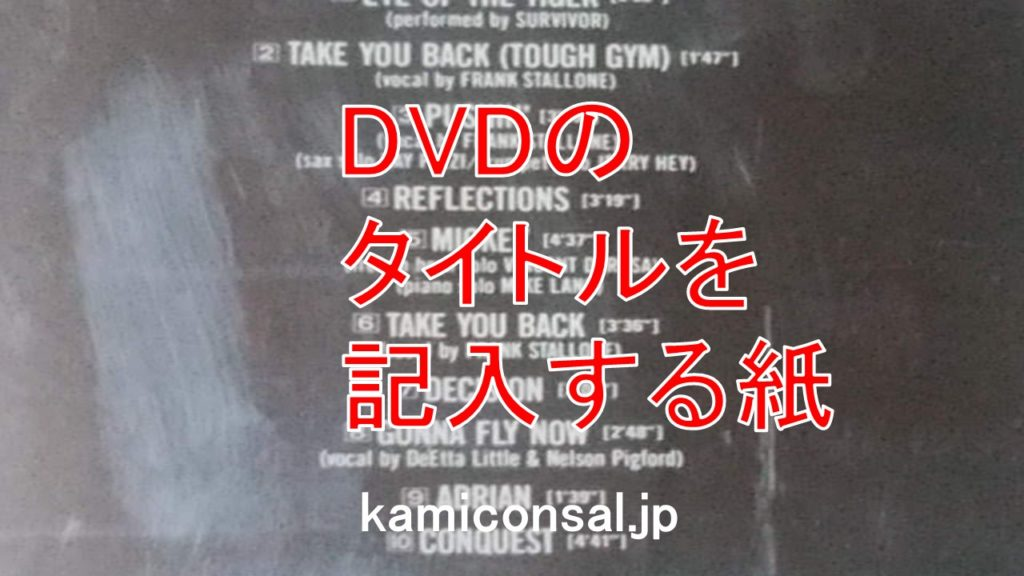 DVD タイトル 記入する紙