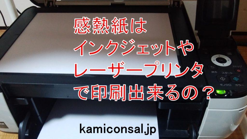感熱紙 インクジェット レーザープリンタ