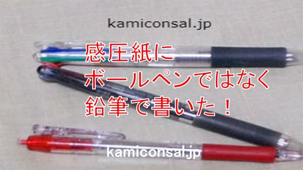 感圧紙 ボールペン 鉛筆