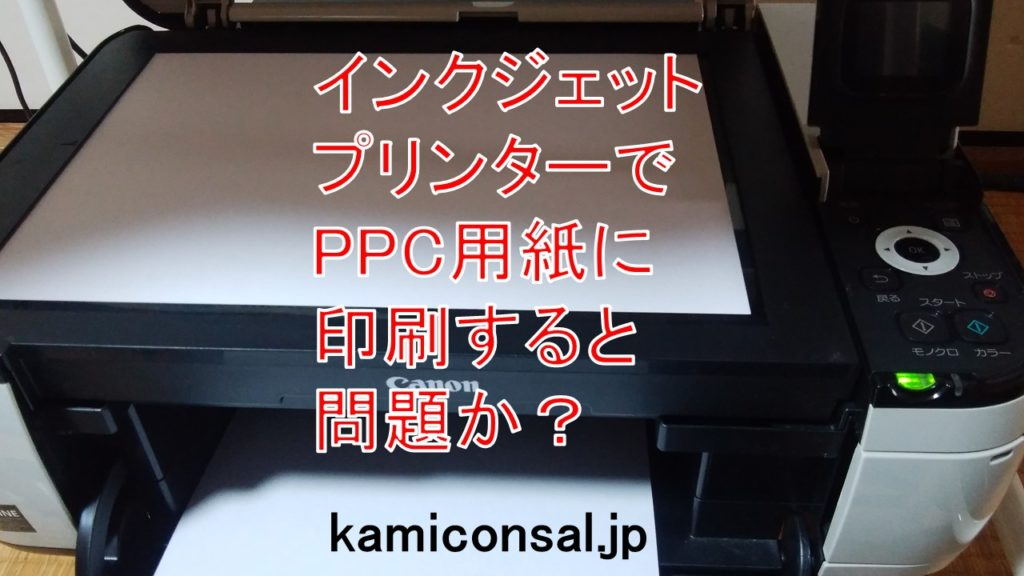 インクジェットプリンター PPC用紙 印刷