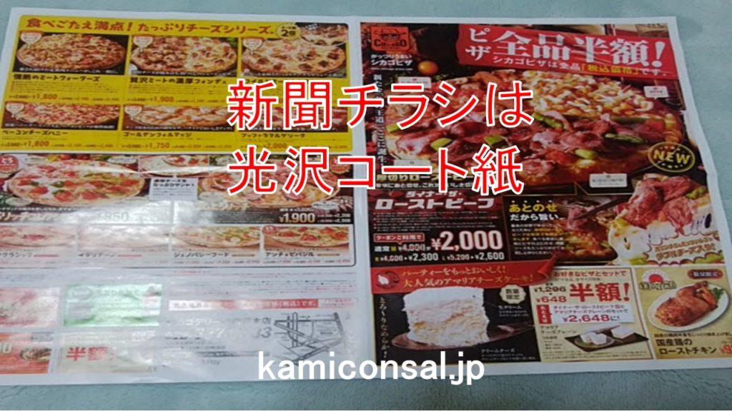 新聞チラシ 光沢コート紙