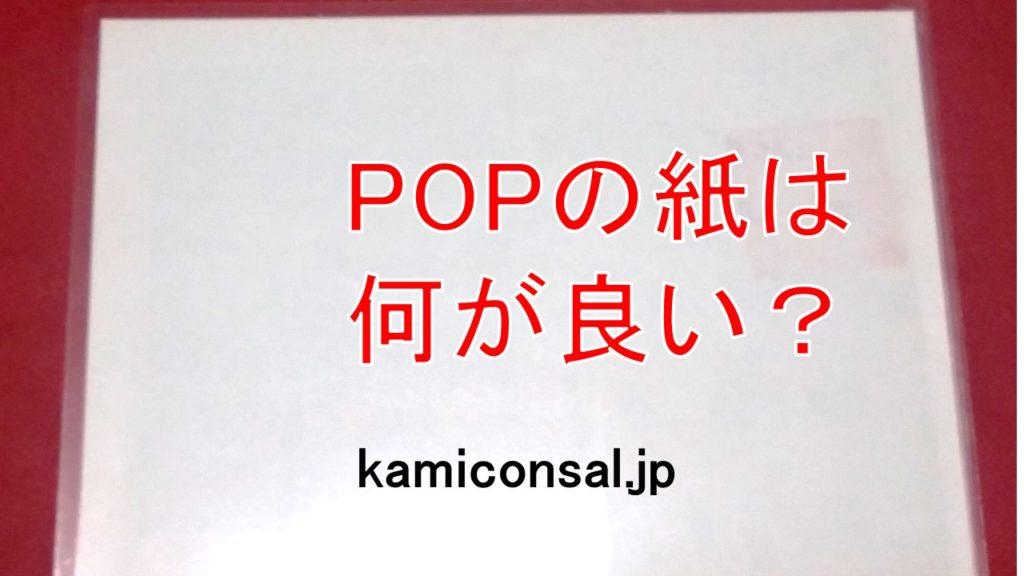 POPの紙