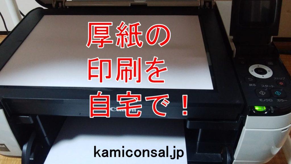 厚紙 印刷 自宅
