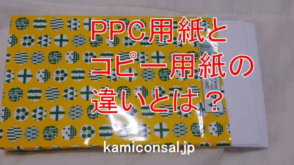 PPC用紙 コピー用紙 違い