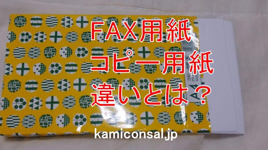 FAX用紙 コピー用紙 違い