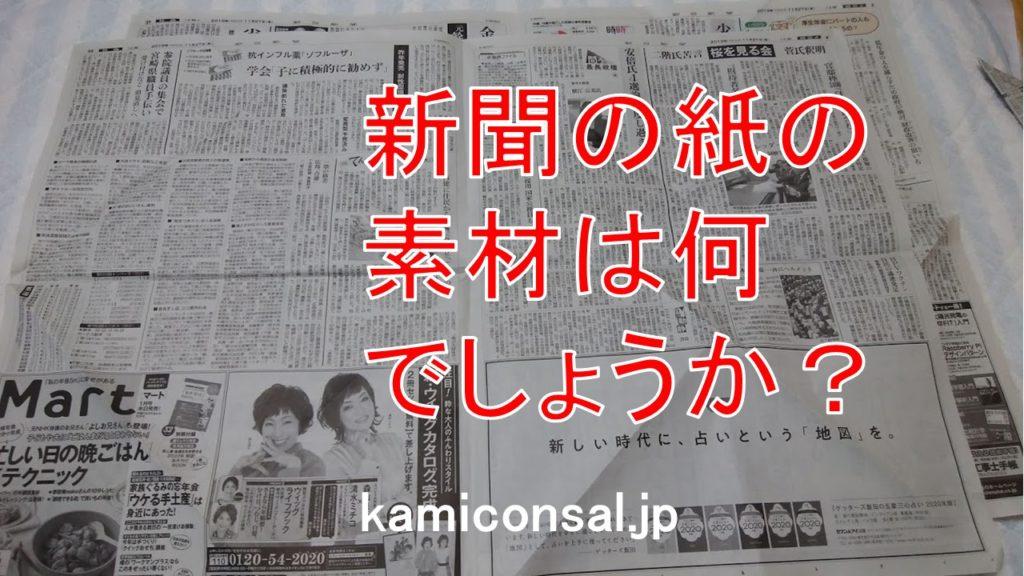新聞 紙 素材