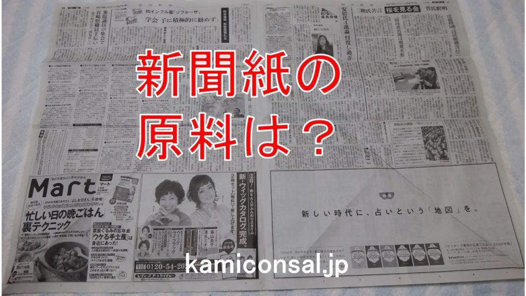 新聞紙 原料