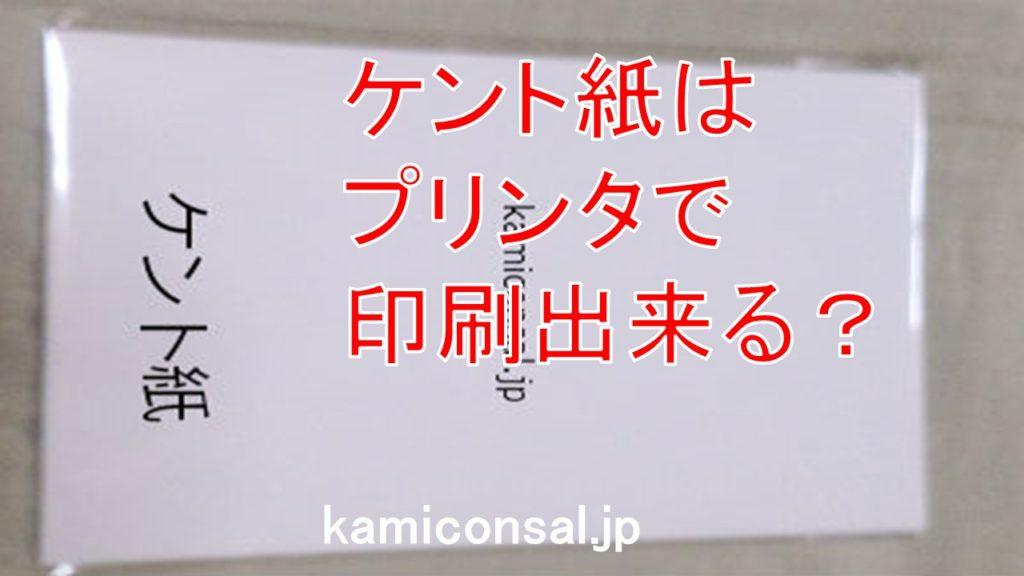 ケント紙 プリンタ 印刷