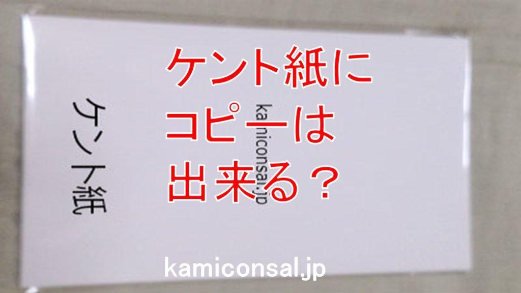 ケント紙 コピー