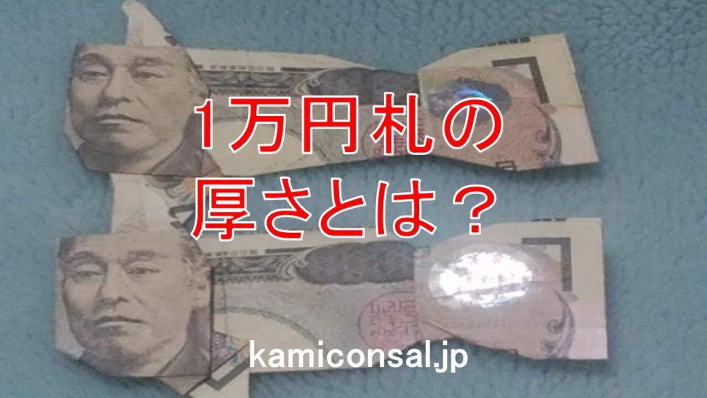 1万円札 厚さ