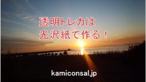 透明トレカ 光沢紙