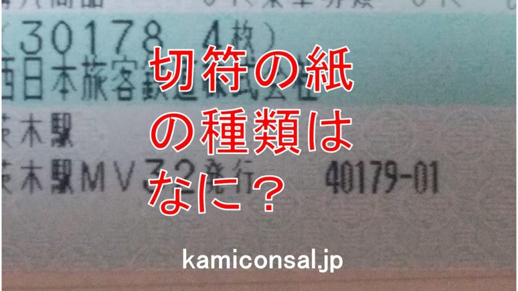 切符 紙 種類