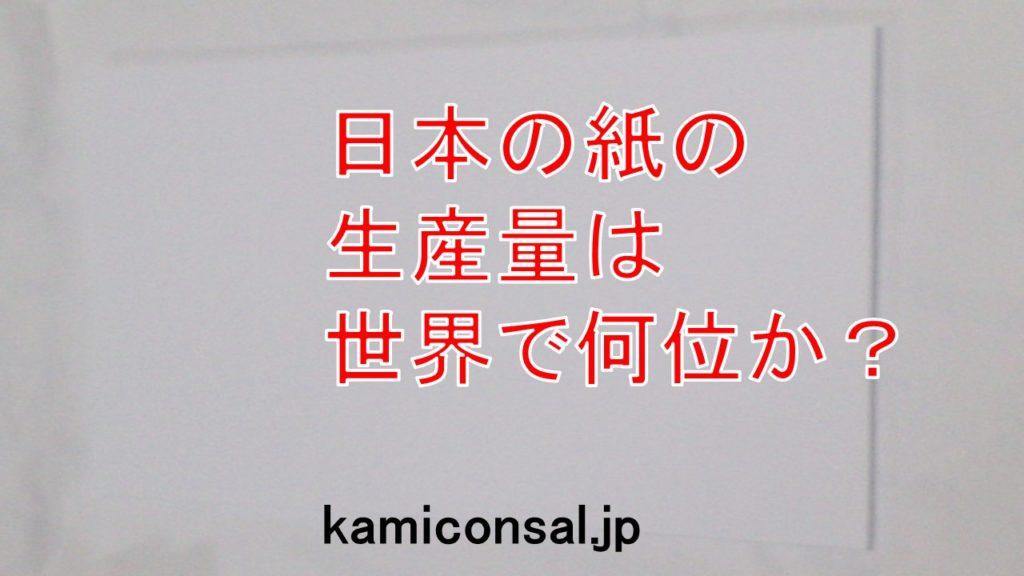 日本の紙の生産量