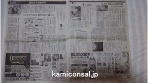 新聞紙 見開き