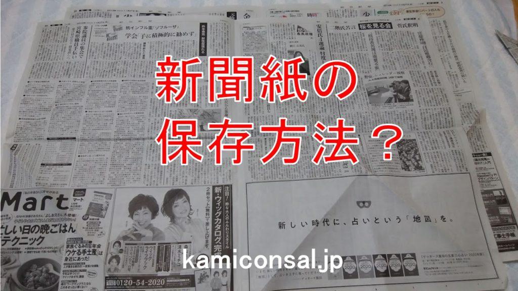 新聞紙 保存