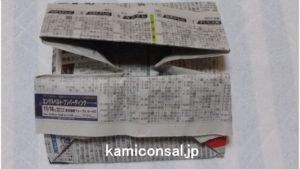 新聞紙 ゴミ箱 たたむところ1