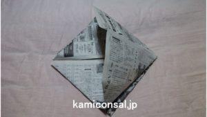 新聞紙 紙鉄砲 ひし形途中
