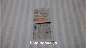 新聞紙 スリッパ3分の1-2