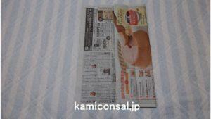 新聞紙 スリッパ 4分の1-2