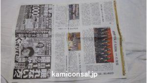 新聞紙 メキシカンハット 横半分