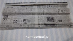 新聞紙 ハリセン 折り目