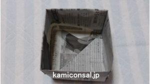 新聞紙 箱 完成 三角 内部
