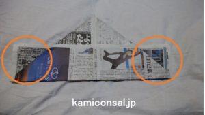 新聞紙 メキシカンハット 両端折込