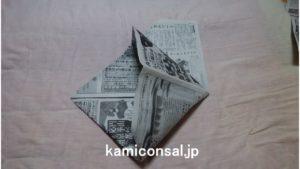 新聞紙 紙鉄砲 開く途中