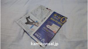 新聞紙 メキシカンハット ひし形