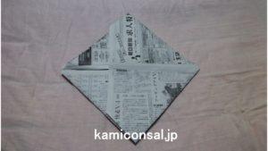 新聞紙 紙鉄砲 ひし形