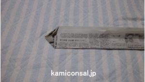 新聞紙 剣先