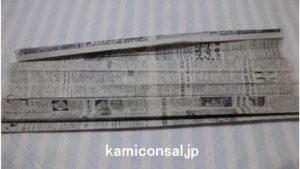 新聞紙 ハリセン 折り目2