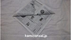 新聞紙 兜 ひし形