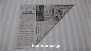 新聞紙 手裏剣 三角
