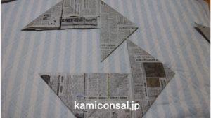 新聞紙 手裏剣 三角 対象