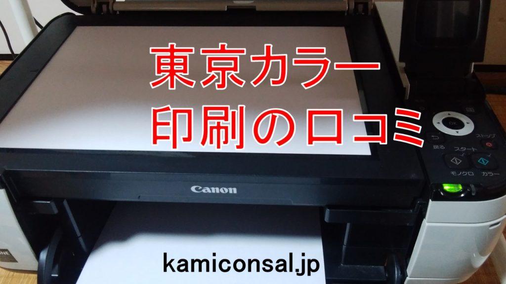 東京カラー印刷 口コミ