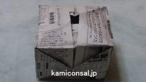 新聞紙 紙風船 完成