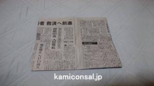 新聞紙 ぱっくんちょ4つ折り