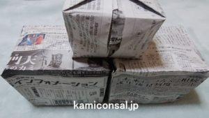 新聞紙 紙風船 オブジェ